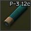 12/70 Slug Poleva-3