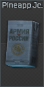Russian Army pineapple juice