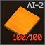 AI-2急救包